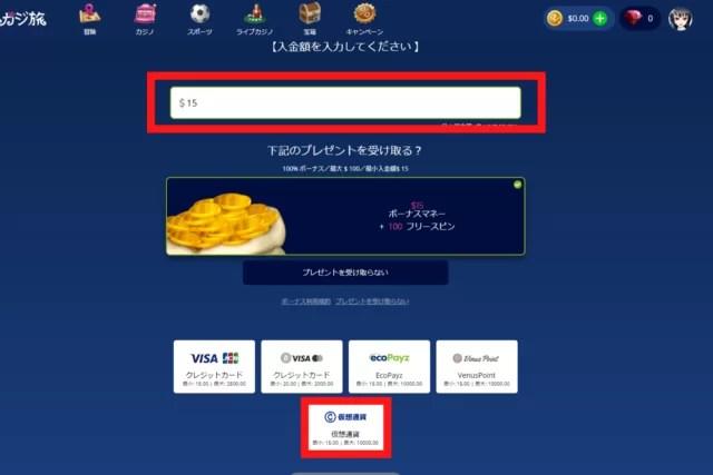 カジ旅の仮想通貨による入金手順②