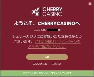 チェリーカジノ登録手順6