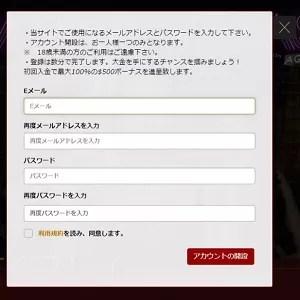 ライブカジノハウス登録手順4
