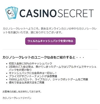 カジノシークレット登録手順6