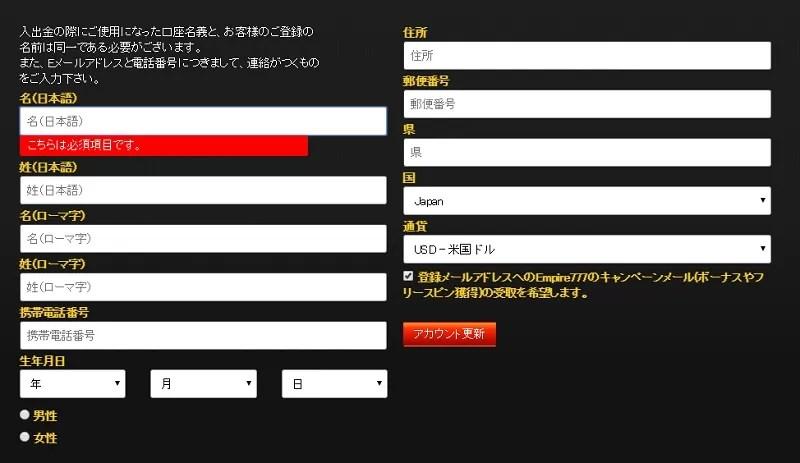 エンパイアカジノ登録手順4