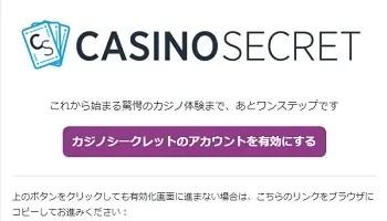 カジノシークレット登録手順5