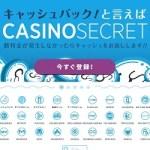 カジノシークレットキャンペーン情報