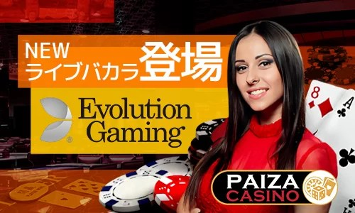 paizacasino evolution