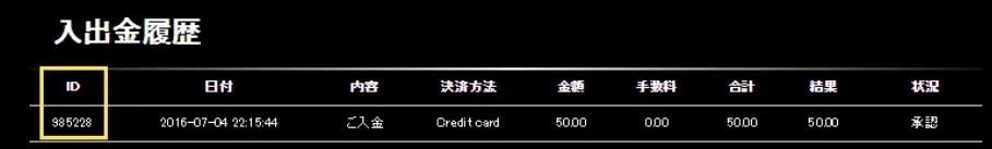 EMPIRE777入出金履歴