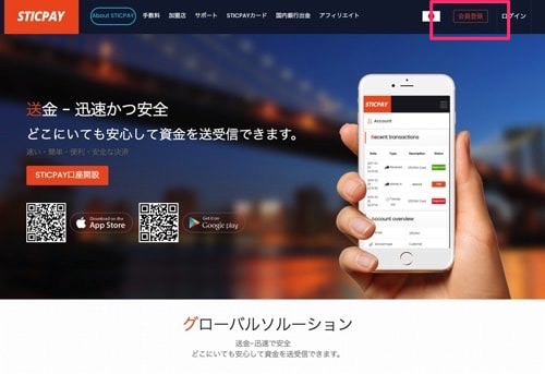 Sticpay touroku1 min