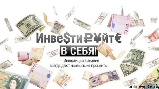 инвестирование проекты
