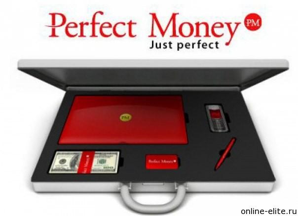 Perfect Money - быстро и незаметно