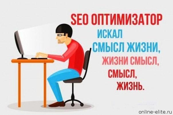 Seo оптимизированные статьи