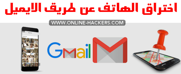 اختراق الهاتف عن طريق الايميل Gmail التجسس وسحب الصور هاكرز