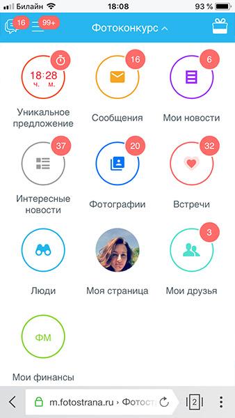 нашим фотострана мобильное приложение голова области