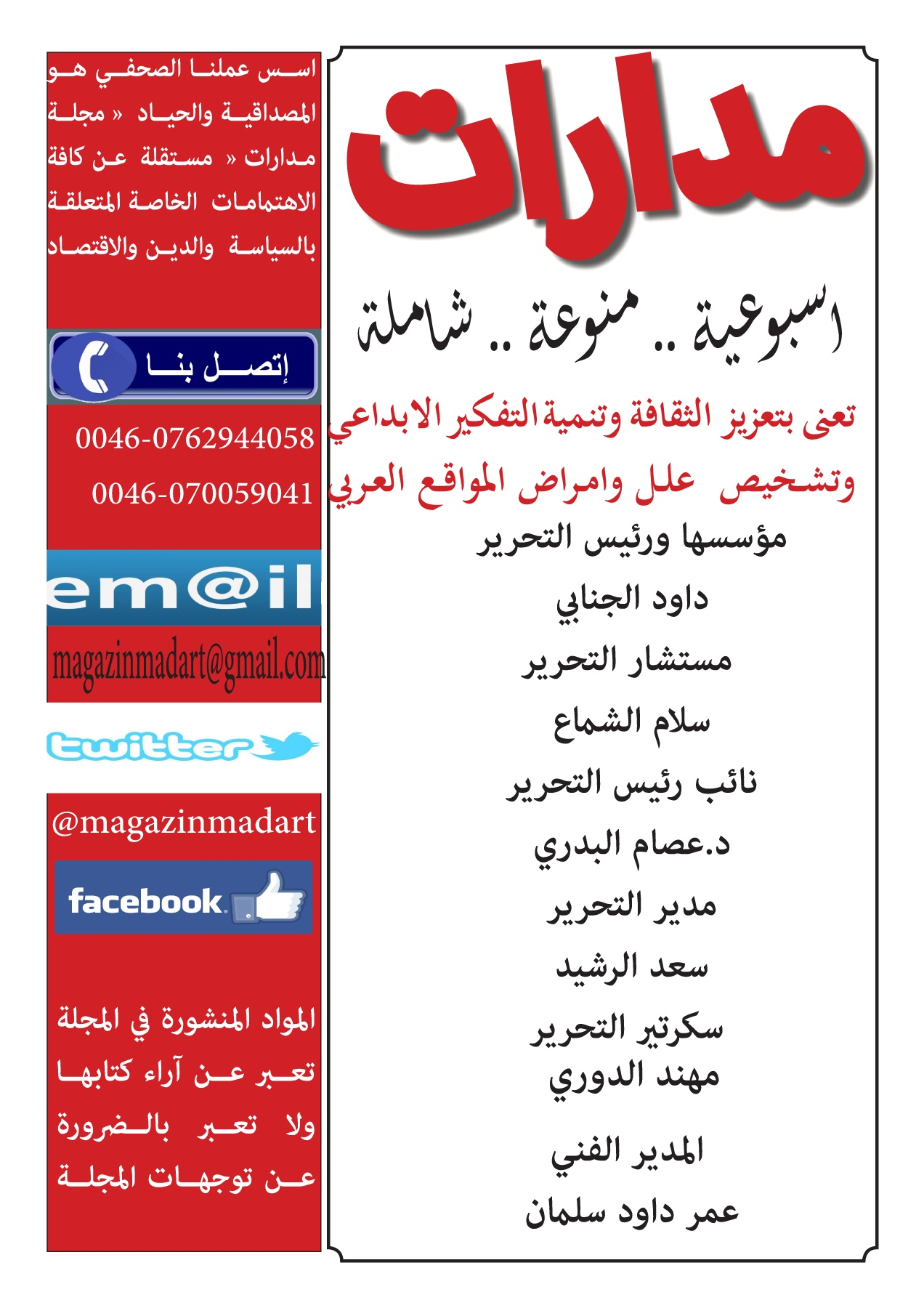 مجلة مدارات Pages 1 50 Text Version Anyflip
