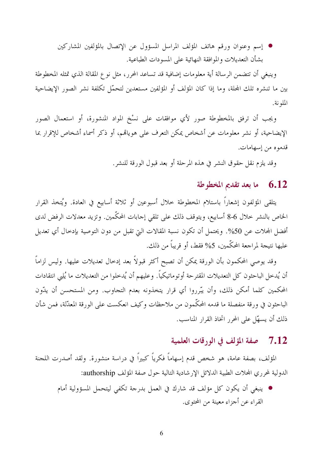 دليل عملي للباحثين الصحيين Pages 201 250 Text Version