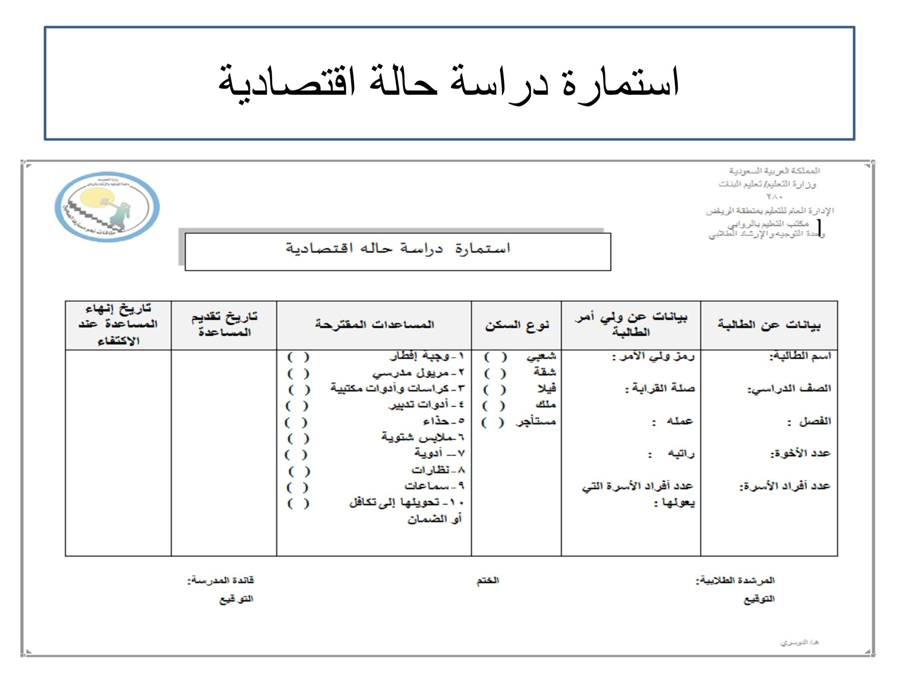 استمارة بحث حالة اقتصادية Dubai Khalifa