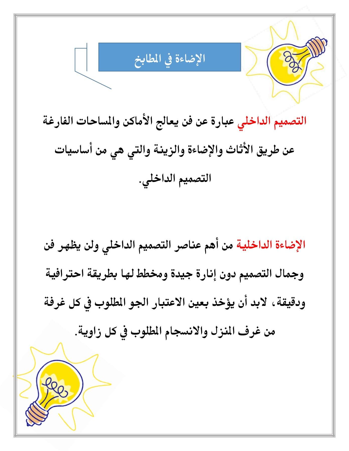الاضاءه بحث المطابخ Pages 1 14 Text Version Fliphtml5