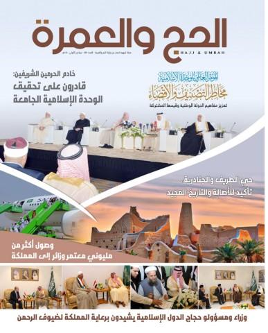 Hajmagazine Jumada Al Awwal 1440 Pages 1 50 Text Version