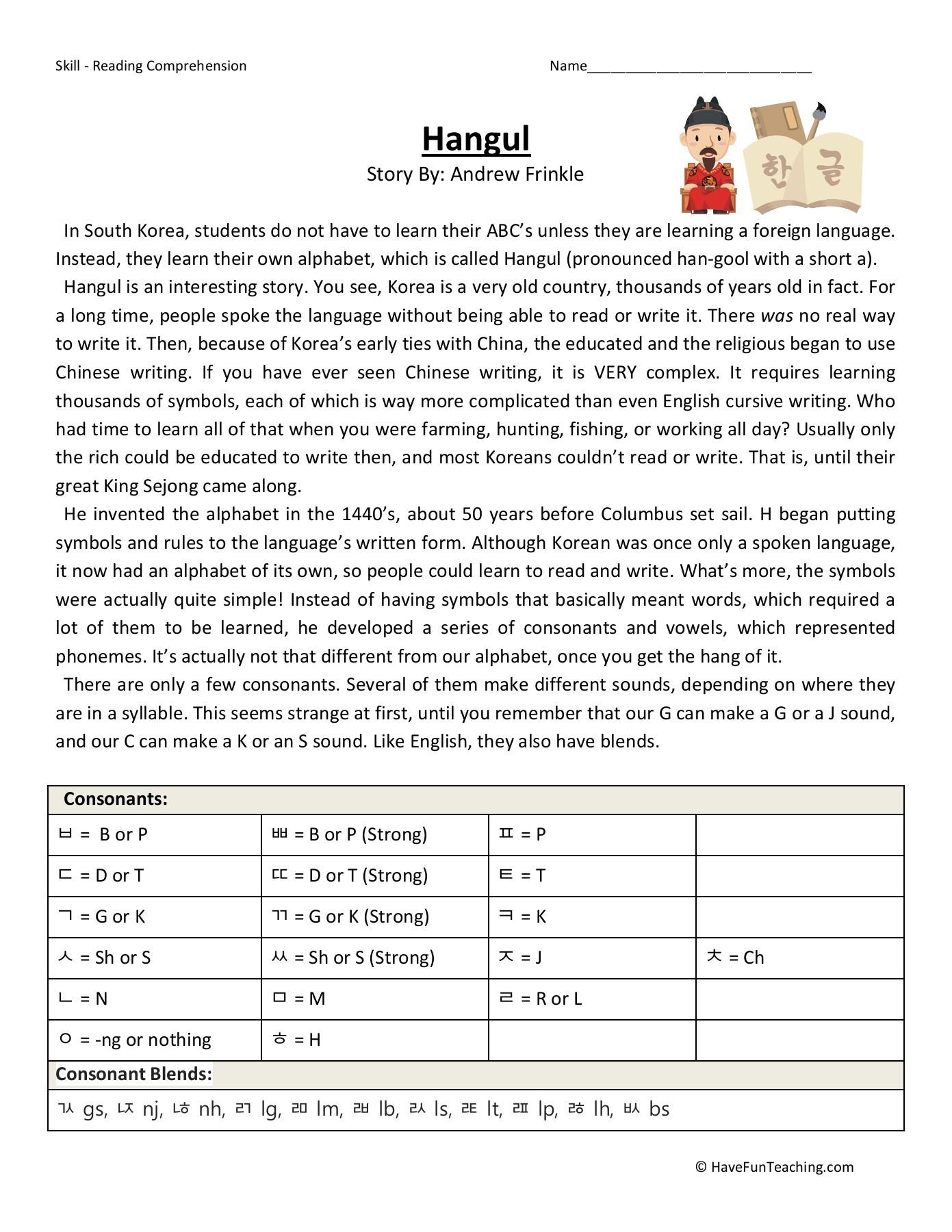 hight resolution of hangul-sixth-grade-reading-comprehension-worksheet Pages 1 - 5 - Flip PDF  Download   FlipHTML5