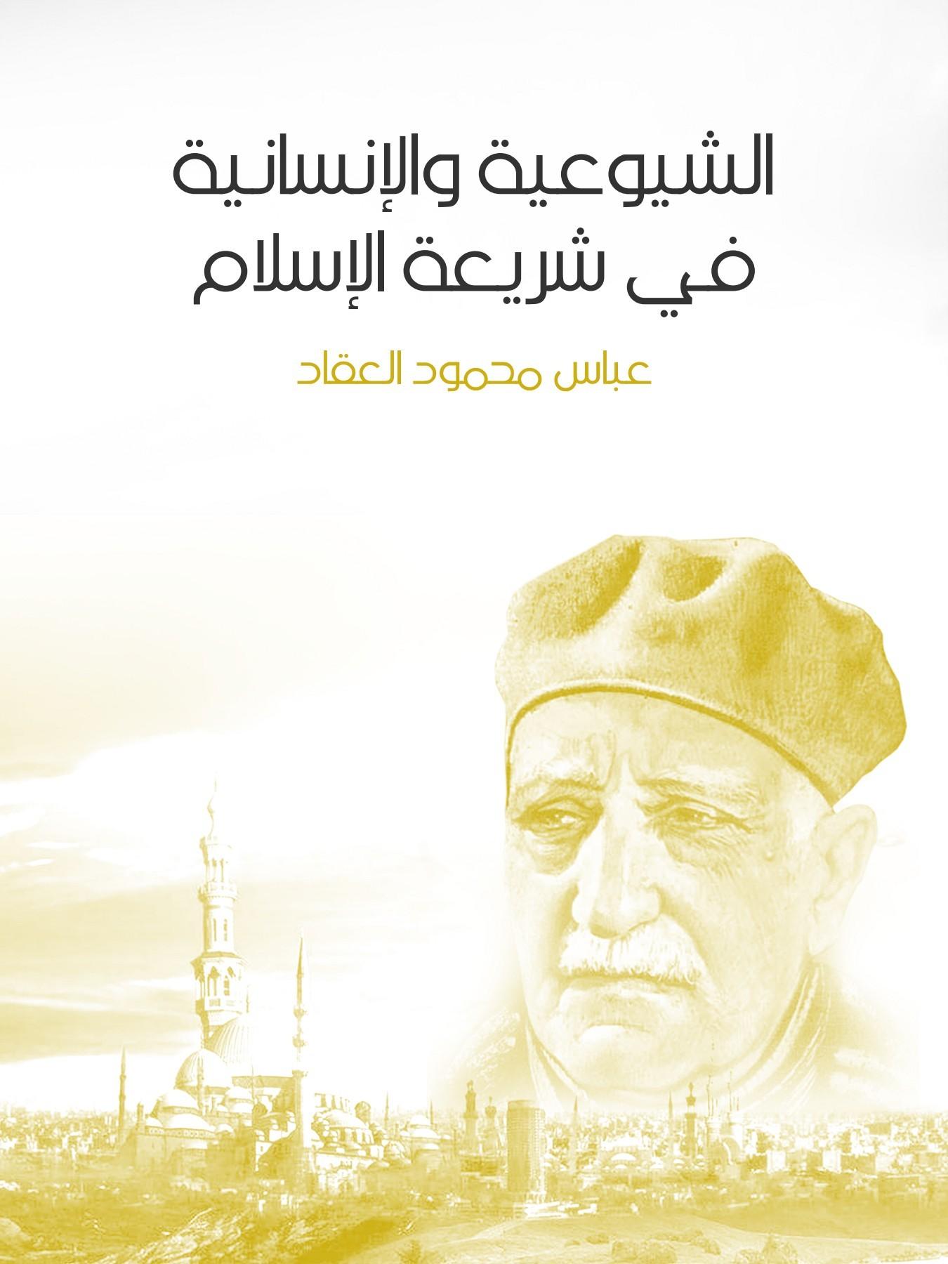 كتاب الشيوعية والإنسانية في شريعة الإسلام رواياتي Pages 1