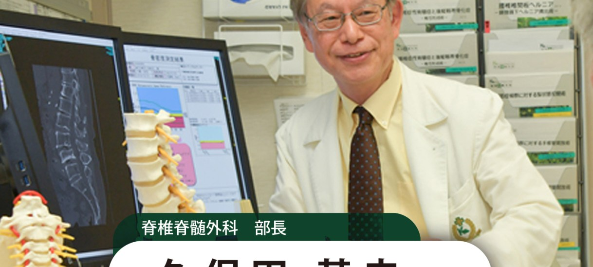 脊椎脊髄外科 久保田基夫