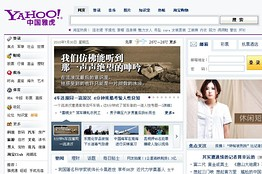 Will Yahoo China Find a Search Suitor? - China Real Time Report - WSJ