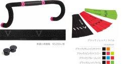 ASTVTE ( アスチュート ) バーテープ EXTREME TAPES LUXURY BLACK ( エクストリームテープス ラグジュアリブラック ) ブラック / オレンジ / ホワイト