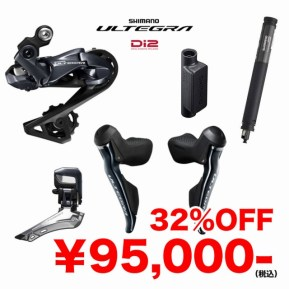 【オンライン限定/数量限定】SHIMANO ( シマノ ) R8070 Di2 ULTEGRA ( アルテグラ ) ディスクブレーキ コンポーネント3点セット