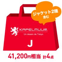 【 2021年 福袋 / ご自宅配送 】 KAPELMUUR ( カペルミュール ) ラッキーバッグ 2021 冬物ウェア + 小物セット 【J】 S サイズ