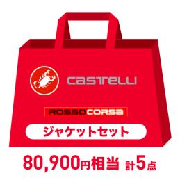 【 2021年 福袋 / 店頭受け取り 】 CASTELLI ( カステリ ) ROSSO CORSA ジャケットセット Mサイズ ( 上野ウェア館 )