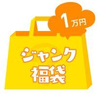 【 新春2021福袋 / ご自宅配送 】ジャンクアイテム福袋 1万円セット