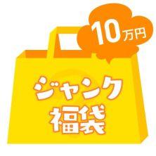 【 新春2021福袋 / ご自宅配送 】ジャンクアイテム福袋 10万円セット