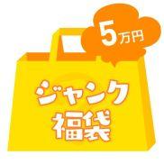 【 新春2021福袋 / ご自宅配送 】ジャンクアイテム福袋 5万円セット