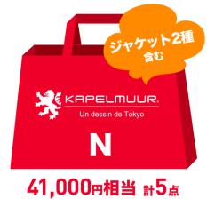 【 2021年 福袋 / ご自宅直送 】 KAPELMUUR ( カペルミュール ) ラッキーバッグ 2021 冬物ウェア + 小物セット 【N】 L サイズ