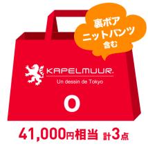 【 2021年 福袋 / ご自宅直送 】 KAPELMUUR ( カペルミュール ) ラッキーバッグ 2021 冬物ウェア + 小物セット 【O】 M サイズ