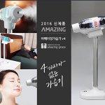 Amazing-Humidifier-v4-0-1