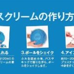 YayLabs-Play-and-Freeze-Ice-Cream-Ball-Ice-Cream-Maker-Pint-Blue-0-2
