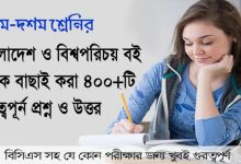 400+-BCS-MCQ-Question | BCS Tips | www.itmona.com