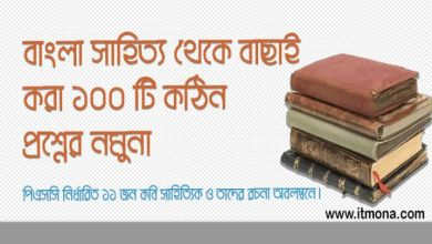 বাংলা সাহিদ্য থেকে 100 টি কঠিন প্রশ্ন ও উত্তর
