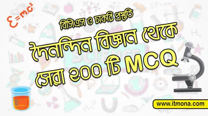 দৈনন্দিন বিজ্ঞান থেকে সেরা ২০০ টি MCQ | সাধারন বিজ্ঞান বিসিএস ও চাকুরী প্রস্তুতি