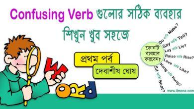সহজে Confusing Verb গুলোর সঠিক ব্যবহার শিখুন   Common Mistakes in the Use of Verbs   ১ম পর্ব