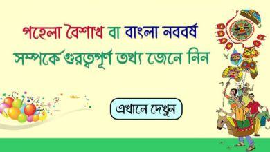 All information about Pahela Baishakh
