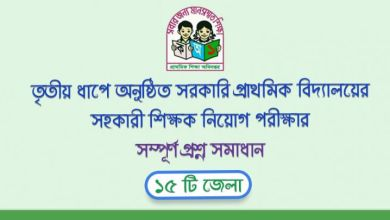 primary-assistance-teacher-exam-questions-solution-2018
