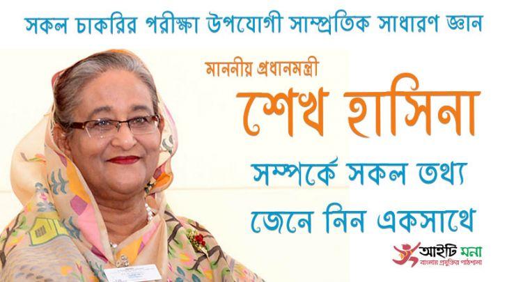 প্রধানমন্ত্রী শেখ হাসিনা সম্পর্কে জানা অজানা সকল তথ্য | Sheikh Hasina এর জীবনী থেকে চাকরির পরীক্ষার জন্য সাম্প্রতিক সাধারণ জ্ঞান