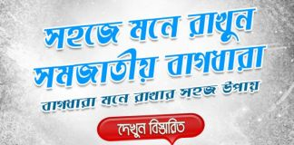 Easy Way to Learn Bengali Idioms