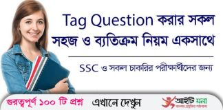 Tag question Rules & Exercises in Bangla
