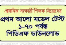 Prothom Alo 1-70 Model Test PDF Download