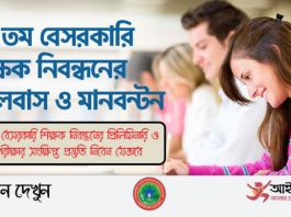 special-tips-for-16th-ntrca-teachers-registration-exam-2019