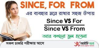 Difference between Since and For | Since Vs For