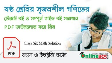 NCTB Class Six Latest Math Solution Guide PDF Download