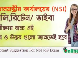 Impotant-Suggestion-For-NSI-JoB-Exam