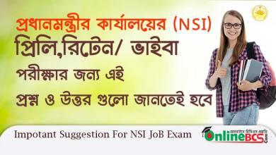 প্রধানমন্ত্রীর কার্যালয়ের (NSI) প্রিলি,রিটেন/ ভাইবা পরীক্ষার জন্য এই প্রশ্ন ও উত্তর গুলো জানতেই হবে| Important Suggestions For NSI JoB Exam